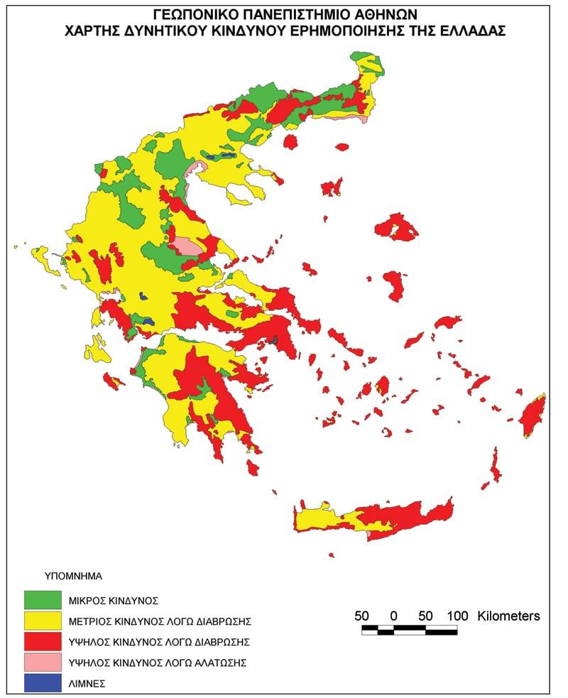 Η ερημοποίηση «χτυπά» την Ελλάδα