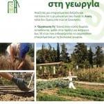"""Πρόγραμμα εκπαίδευσης ανέργων """"Εισαγωγή στη Γεωργία"""" από την Οργάνωση Γη"""