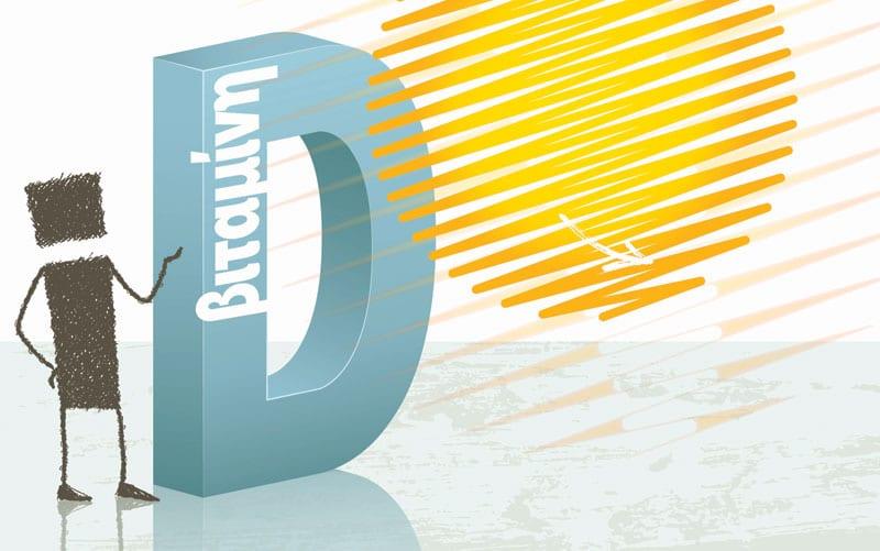 βιταμίνη D, ήλιος