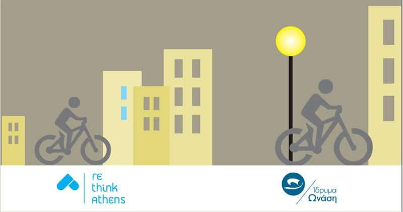 Ποδηλατώντας με ασφάλεια στην πόλη - BikeSchools-naturanrg