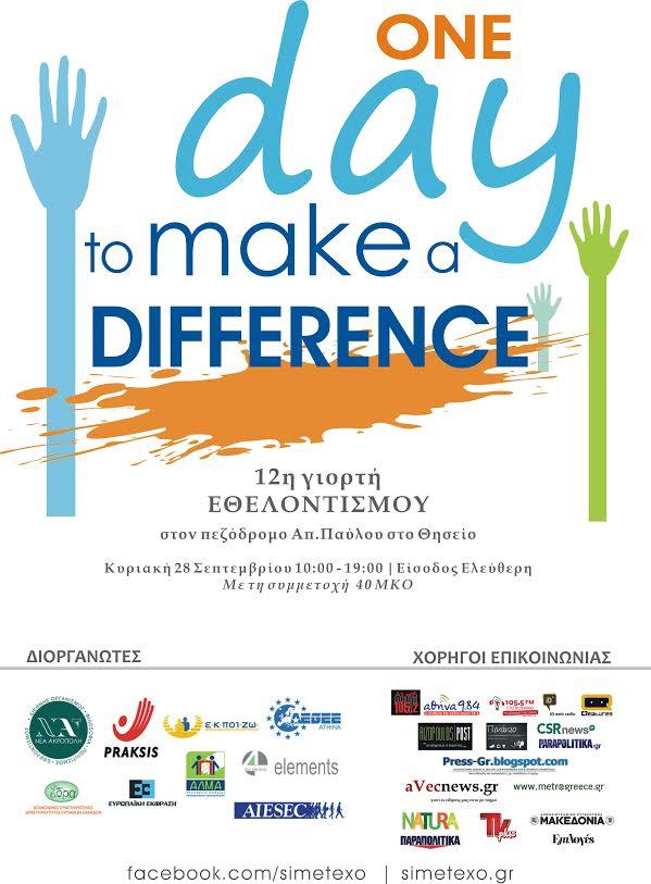 Αφίσα 12η γιορτή εθελοντισμού