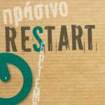 Πράσινο Restart