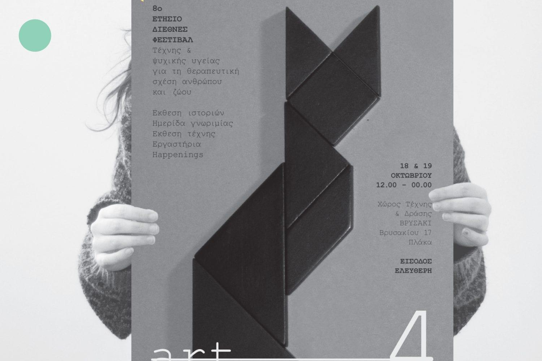 8ο ART4MORE 2014 - Φεστιβάλ Τέχνης και Ψυχικής Υγείας