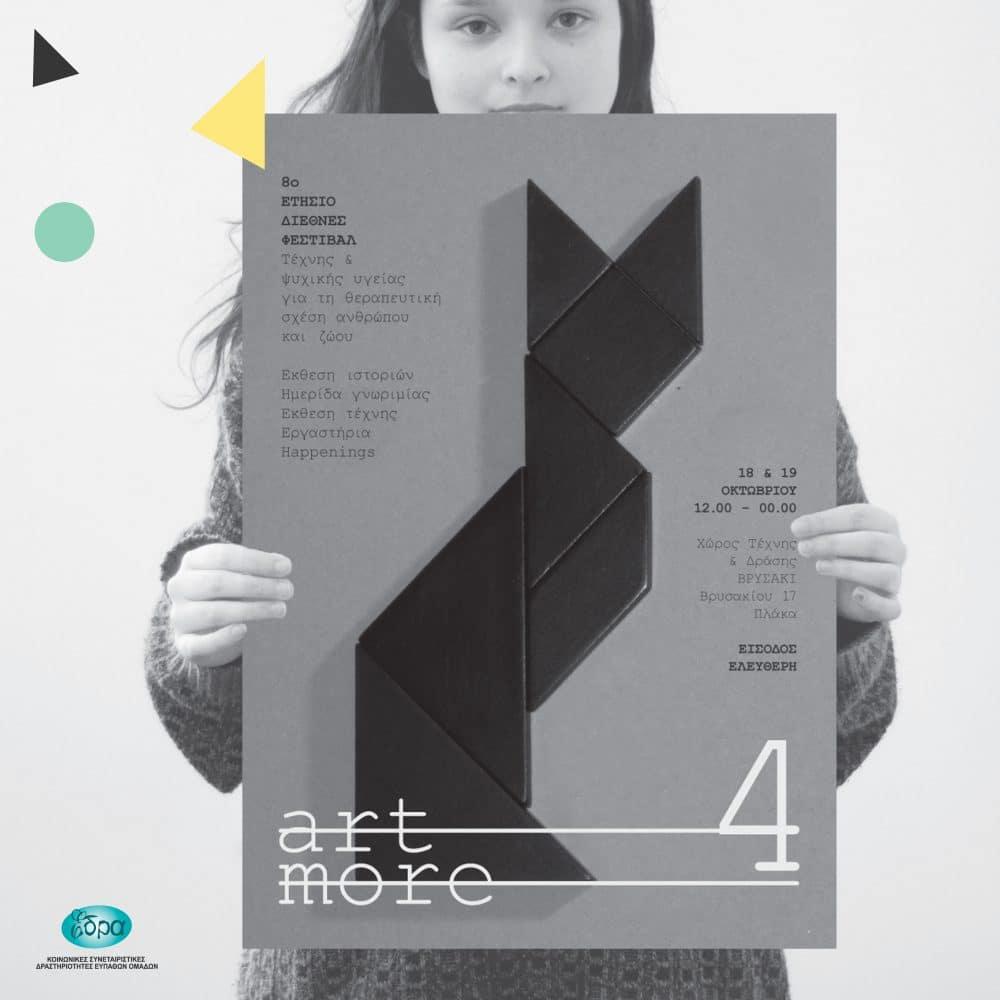8ο ART4MORE 2014 Διεθνές Φεστιβάλ Τέχνης και Ψυχικής Υγείας