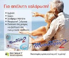 www.bionat.gr