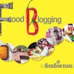 FOOD BLOGGING: το διαδίκτυο μαγειρεύει