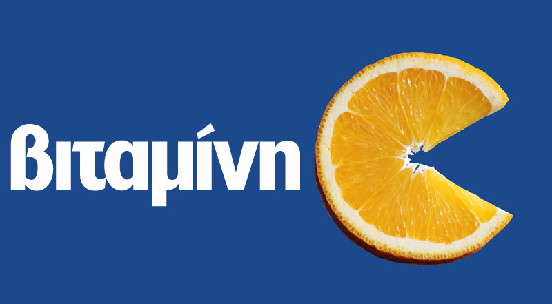 Βιταμίνη C: Δεν υπάρχει μόνο στο πορτοκάλι!