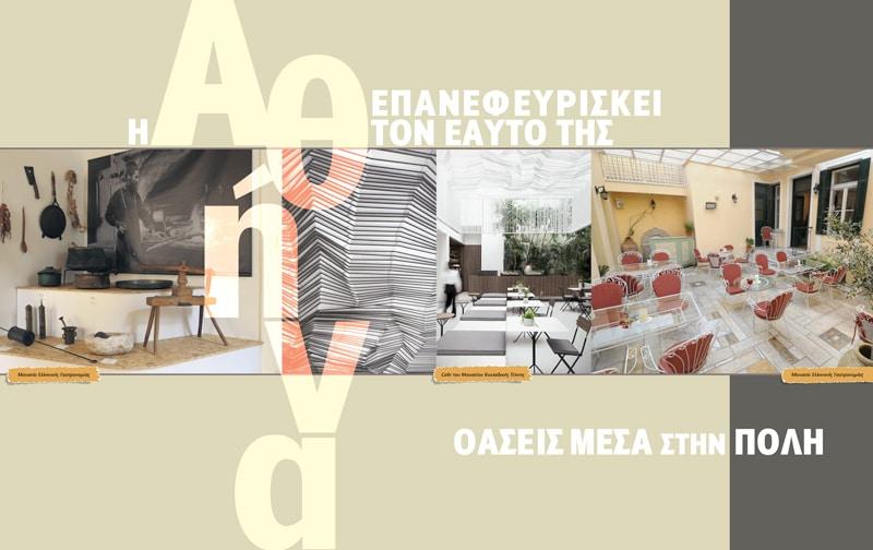 Αθήνα, πολιτισμός