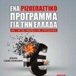 Ένα ριζοσπαστικό πρόγραμμα για την Ελλάδα