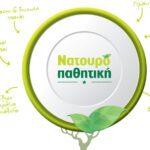Νατουροπαθητική: Η «αφάρμακη ιατρική» κρατάει μακριά τις ιώσεις