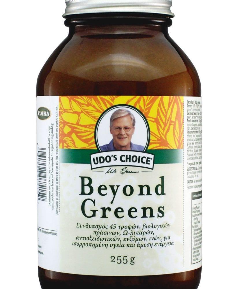 Beyond Greens®. Σε 2 μόλις μέρες βελτιώνει την υγεία σας!