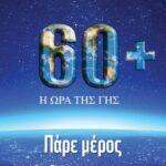 To Σάββατο 28/03 στις 8.30 μ.μ. η «Ώρα της Γης».
