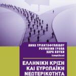 Ελληνική κρίση και ευρωπαϊκήνεωτερικότητα