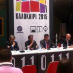 Παρουσιάστηκε το πρόγραμμα της Τεχνόπολις του Δήμου Αθηναίων «Καλοκαίρι 2015»