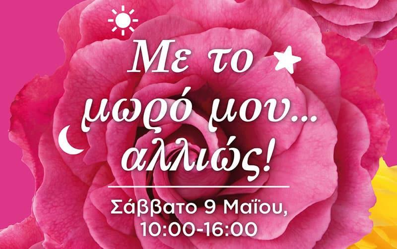 me_to-mwro