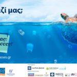 H εκστρατεία «Υπόσχεσή μας: Καθαρές Θάλασσες» είναι εδώ!