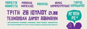 Αγάπη-Ρε-Τεχνόπολη-Δήμου-Αθηναίων-28-Ιουλίου-2015-1