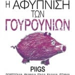 Η αφύπνιση των γουρουνιών PIIGS