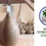 ΟΙΚΟΠΟΛΙΣ – Βραβεία Περιβαλλοντικής Ευαισθησίας