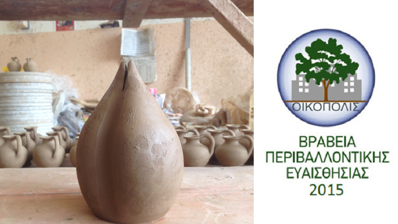 SPOROS 1-ΟΙΚΟΠΟΛΙΣ - Βραβεία Περιβαλλοντικής Ευαισθησίας