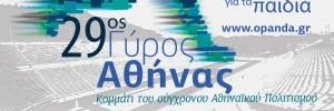 gyros athinas