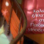 Το Παιδικό Μουσείο της Αθήνας υποδέχεται τη νέα σχολική χρονιά  το Σαββατοκύριακο 12 & 13 Σεπτεμβρίου 2015!