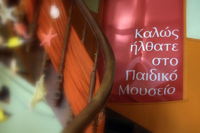 CHILDREN'S-MUSEUM-1-Το Παιδικό Μουσείο της Αθήνας υποδέχεται τη νέα σχολική χρονιά το Σαββατοκύριακο 12 & 13 Σεπτεμβρίου 2015!