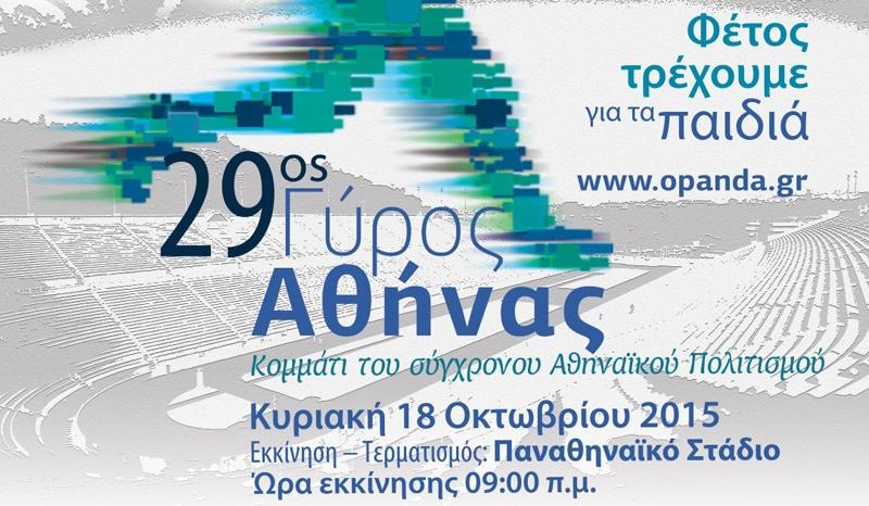 Ανοίγουν οι ηλεκτρονικές εγγραφές του 29ου Γύρου της Αθήνας