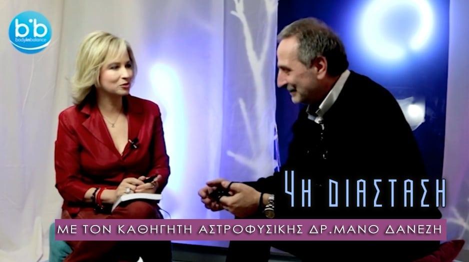 Ο Δρ. Μάνος Δανέζης μιλά για την 4η διάσταση του σύμπαντος