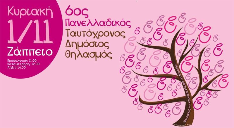 Παγκόσμια Εβδομάδα Μητρικού Θηλασμού 1-7 Νοεμβρίου
