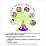 3ο Πανελλήνιο Φεστιβάλ Γιόγκα  «Κύκλος της Ζωής – Γιόγκα και Υγεία»