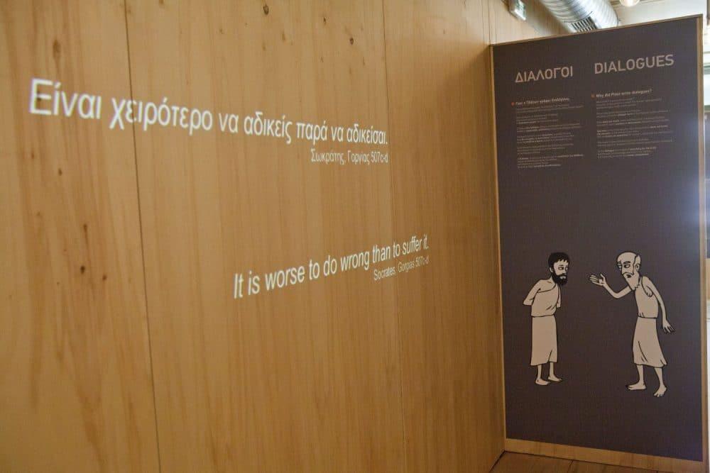 img_147-Ακαδημία Πλάτωνος: Ψηφιακό Μουσείο