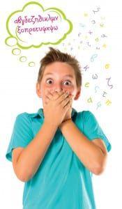 Τραυλισμός στα παιδιά: Πότε ν'ανησυχήσετε; Τι να κάνετε και τι όχι!