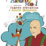 «Αισώπου μύθοι με τον Γιάννη Ζουγανέλη (+CD)»