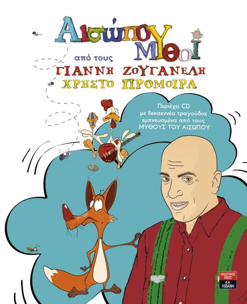 AisopouMythoiEx-Zouganelis