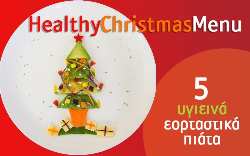 Συνδυάζεται το εορταστικό τραπέζι των Χριστουγέννων με την υγιεινή διατροφή;