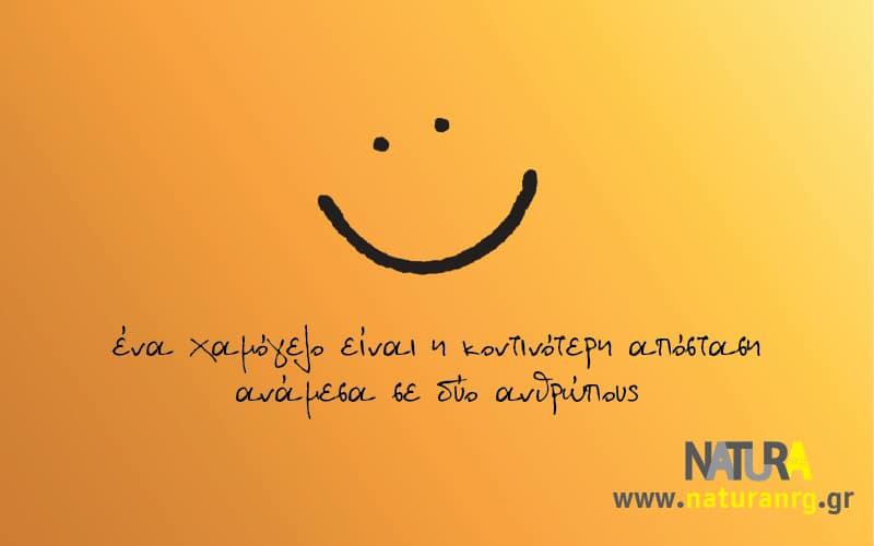 ένα χαμόγελο είναι μικρότερη απόσταση...