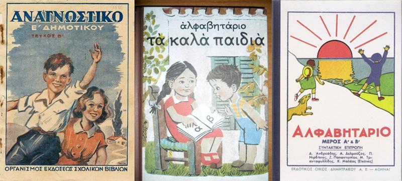 Δωρεάν: Κατεβάστε τώρα 129 συλλεκτικά σχολικά βιβλία από το 1884 έως το 1977
