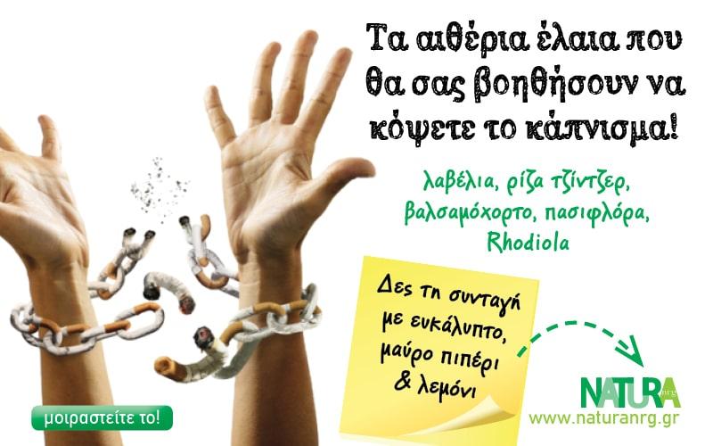 Tα αιθέρια έλαια θα σας βοηθήσουν να κόψετε το κάπνισμα-naturanrg