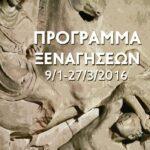 Η αγαπημένη συνήθεια των Αθηναίων, οι δωρεάν ξεναγήσεις από 9/1 έως 27/3 είναι εδώ!