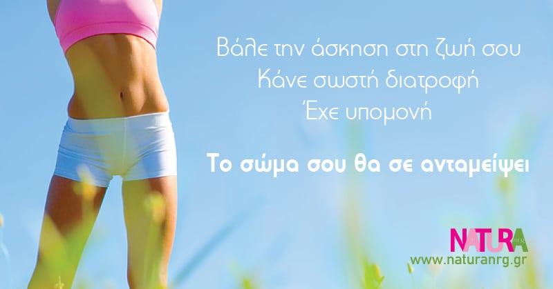 Βάλε την άσκηση στη ζωή σου...