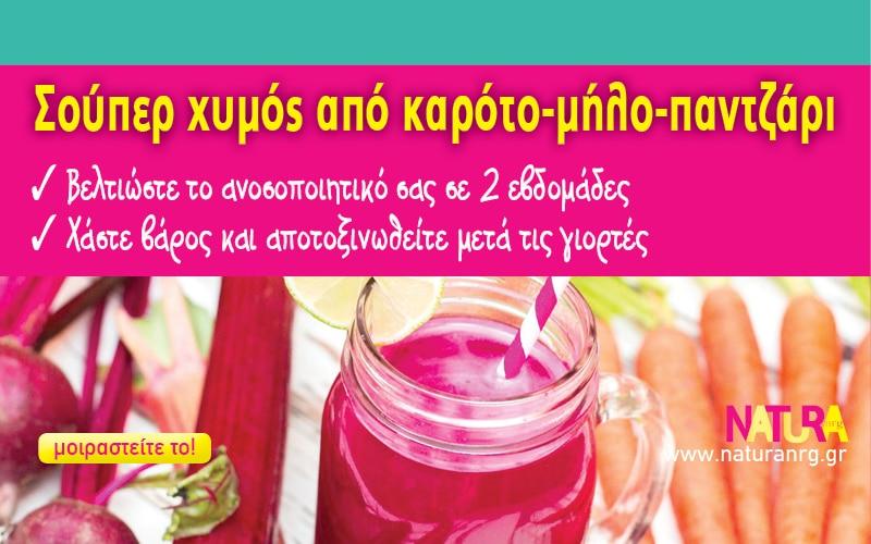 Σούπερ χυμός από καρότο - μήλο - παντζάρι