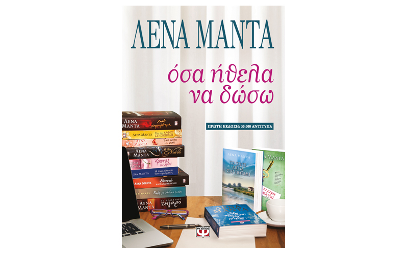 lena-manta