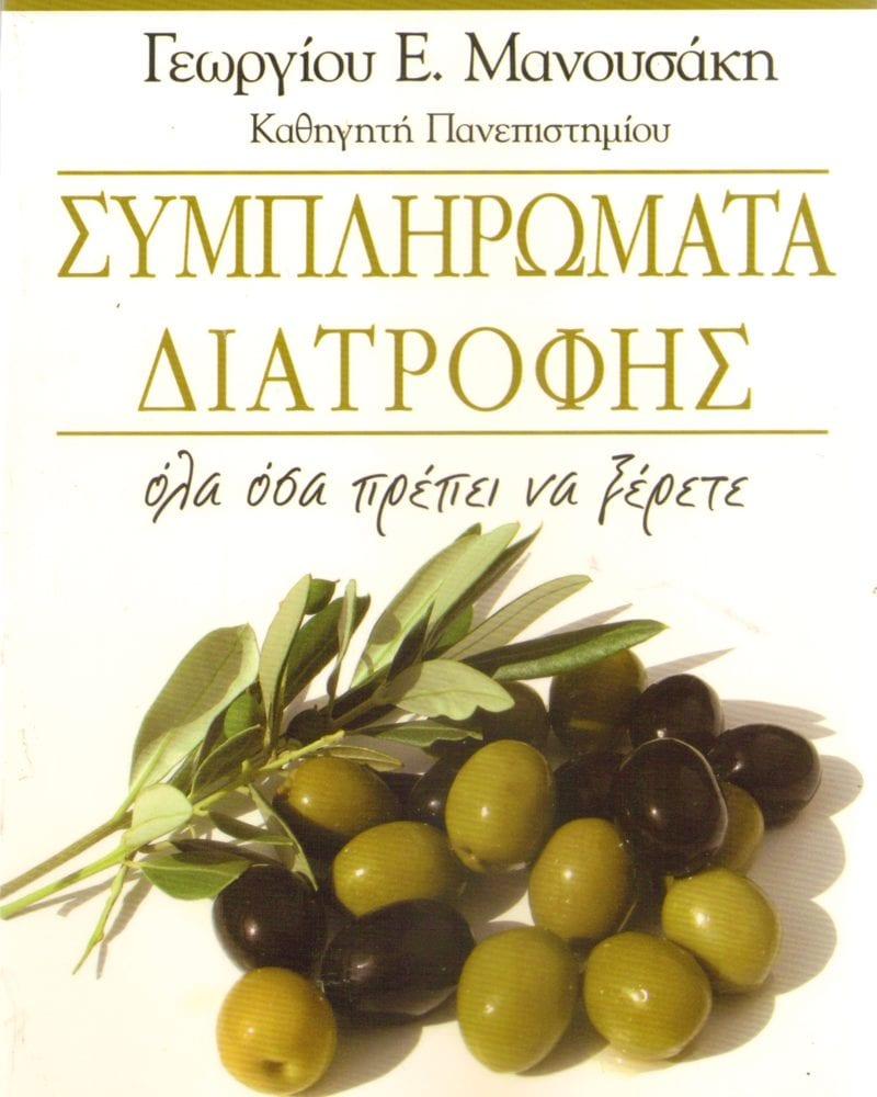 manousakis-book