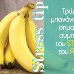 Μπανάνα… κι  απαλλαγείτε από το στρες!
