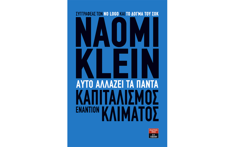 naomi-klein-Αυτό αλλάζει τα πάντα