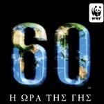 Η Ελλάδα στην «πρώτη τετράδα» για την Ώρα της Γης 2010