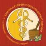 17o Πανελλήνιο Συνέδριο Ομοιοπαθητικής Ιατρικής