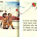 Xαρταετοί …  Πολύχρωμοι, ποιητικοί, αέρινοι, χαρταετοί της παιδικής αθωότητας