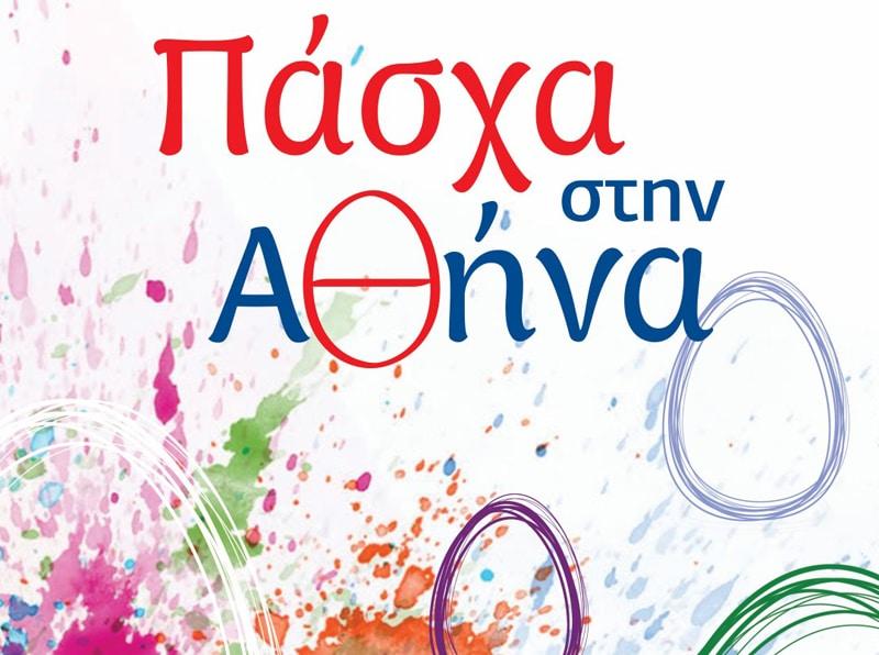 Πάσχα στην Αθήνα